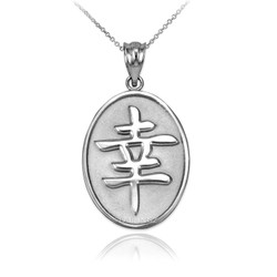 """White Gold Chinese """"Lucky"""" Symbol Pendant Necklace"""