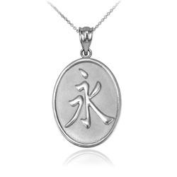 "White Gold Chinese ""Eternity"" Symbol Pendant Necklace"