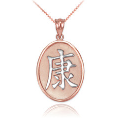 "Two-Tone Rose Gold Chinese ""Health"" Symbol Pendant Necklace"