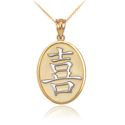 "Two-Tone Gold Chinese ""Happiness"" Symbol Pendant Necklace"