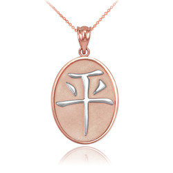 "Two-Tone Rose Gold Chinese ""Peace"" Symbol Pendant Necklace"