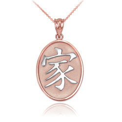 "Two-Tone Rose Gold Chinese ""Family"" Symbol Pendant Necklace"