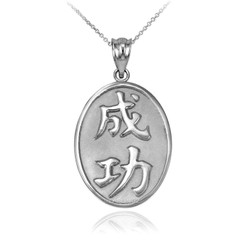 "Sterling Silver Chinese ""Success"" Symbol Pendant Necklace"
