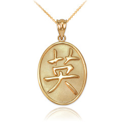"Gold Chinese ""Courage"" Symbol Pendant Necklace"