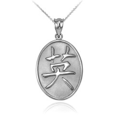"White Gold Chinese ""Courage"" Symbol Pendant Necklace"