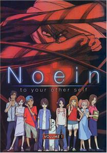 Noein DVD 01 (Used)