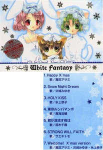 DiGi Charat X'mas CD 2001 White Fantasy Soundtrack (Used)