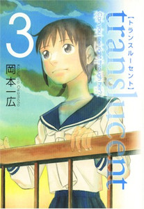 Translucent Graphic Novel 03