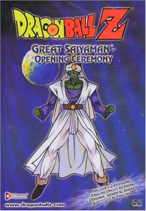 Dragon Ball Z TV 57 : Great Saiyaman Opening Ceremony