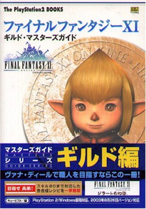 Final Fantasy XI Guild Masters Guide