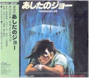 Ashita No Joe Original Soundtrack (Used)
