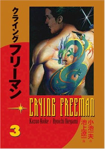 Crying Freeman Graphic Novel 03