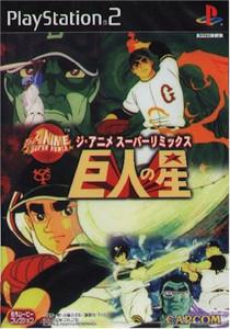 Anime Remix: Kyojin no Hoshi (Japan PS2)