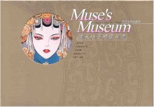 Muse's Museum Postcard Book