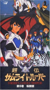 Ronin Warriors VHS Vol. 05 (Japanese)