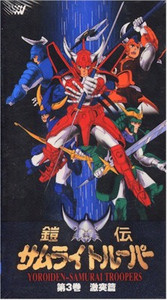 Ronin Warriors VHS Vol. 03 (Japanese)