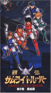 Ronin Warriors VHS Vol. 02 (Japanese)
