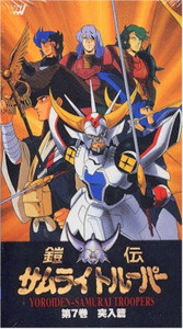 Ronin Warriors VHS Vol. 07 (Japanese)