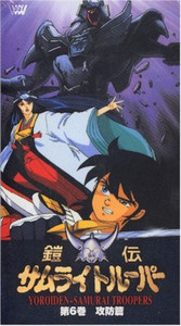 Ronin Warriors VHS Vol. 06 (Japanese)