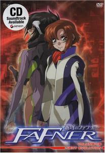 Fafner DVD 06 Next Evolution