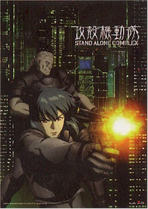 Ghost In The Shell Stand Alone Complex Wallscroll #9620