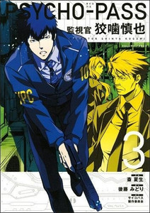 PSYCHO-PASS: Inspector Shinya Kogami Graphic Novel 03
