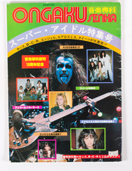 KISS Magazine - Ongaku, Japan 1977, (7/10)