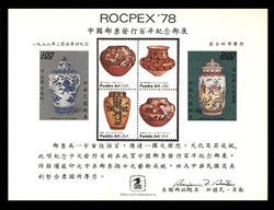 Brookman PS27/Scott SC60 1978 Rocpex -78 Souvenir Card