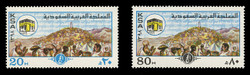 SAUDI ARABIA Scott #  771-2, 1978 Pilgrimage to Mecca (Set of 2)