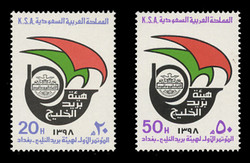 SAUDI ARABIA Scott #  773-4, 1979 Gulf Postal Organization (Set of 2)