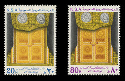 SAUDI ARABIA Scott #  782-3, 1979 Gold Door, Holy Ka'aba (Set of 2)