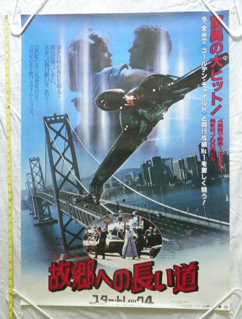 Star Trek IV The The Voyage Home poster (Japanese)