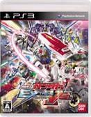 Gundam Extreme Vs.  [JAPAN]