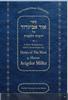 Ohr Avigdor Shaar Bitachon (soft cover) by Rabbi Avigdor Miller