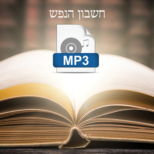 Cheshbon Hanefesh (All 7 Lectures)