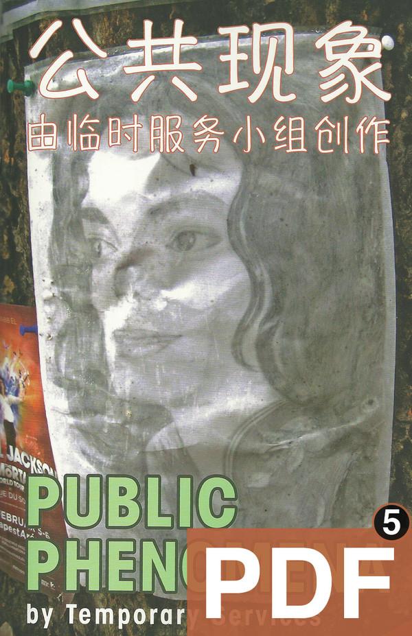 Public Phenomena (2014) [PDF-5]
