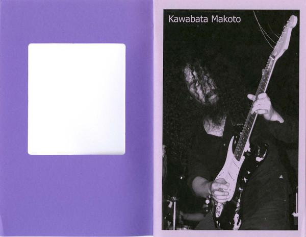 Temporary Conversations: Kawabata Makoto [PDF-5]