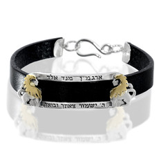 "HaAri ""Ariel"" Jewish Bracelet for Protection"