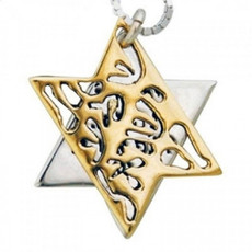 Kabbalah Star Of David Pendant With Priestly Blessing