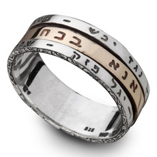 Ana Bekoah Prayer Amulet Kabbalah Ring