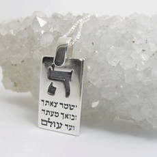 May The Lord Protect You Kabbalah Pendant From Silver - 10201