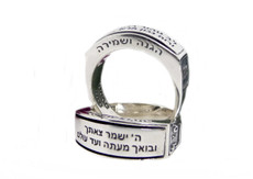 Silver Kabbalah Ring With The Verse God Will Guard You Now And Forever