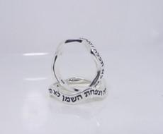 Flour Jar Silver Kabbalah Ring For Abundance And Prosperity