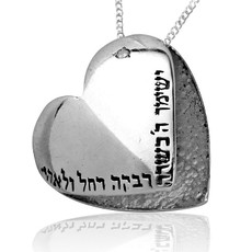 Kabbalah Jewelry Blessing For A Daughter Necklace