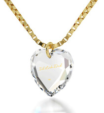Inspirational Jewelry German I Love You Heart Clear Necklace