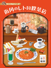 Retro Cafe Re-ment/Street Corner Cafe Re-ment (SOLD OUT)