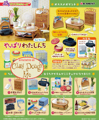 Re-ment Petit Sample OUR HOME (SOLD OUT)