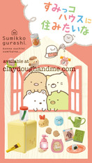 Re-ment Sumikko Gurashi House / Re-ment Sumi-tsu kohausu (SOLD OUT)