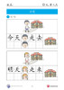 Kindergarten Level Dual Language Immersion Workbooks