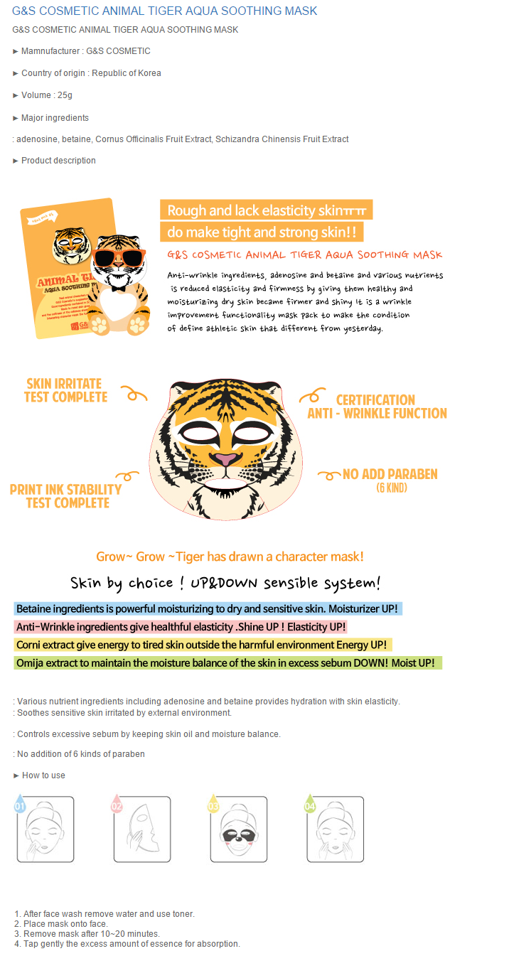 g-s-cosmetic-animal-tiger-aqua-soothing-mask-.png